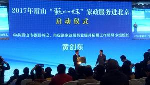 眉山苏小妹家政服务进北京启动仪式