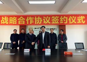 新葡亰496公司与眉山农商行签订战略合作协议
